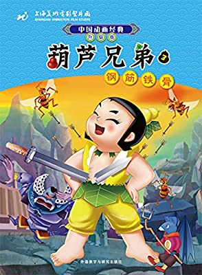中国动画经典升级版:葫芦兄弟3钢筋铁骨.pdf