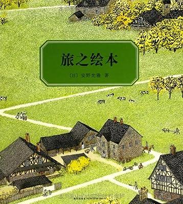 旅之绘本.pdf