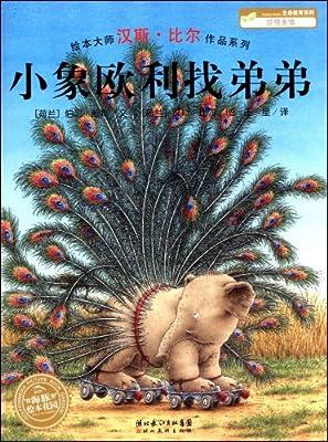 绘本大师汉斯•比尔绘本系列:小象欧利找弟弟.pdf