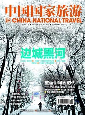 中国国家旅游 月刊 2014年01期.pdf