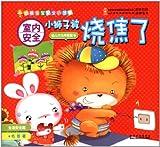 幼福宝宝小故事·室内安全:小狮子被烧焦了-图片