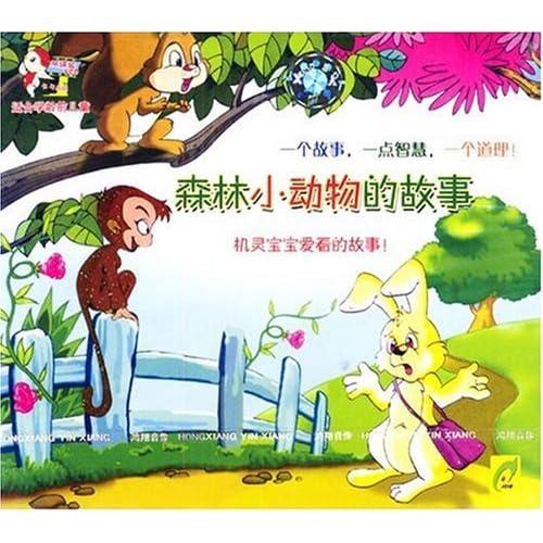 森林小动物的故事
