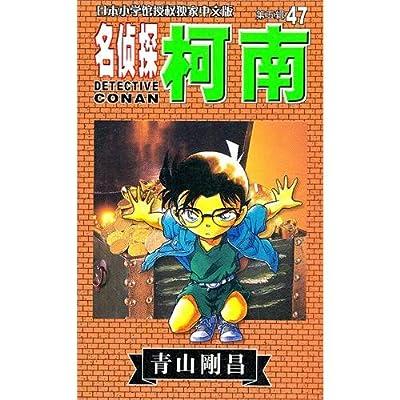 名侦探柯南47.pdf