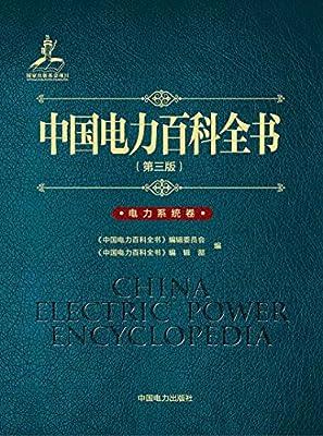 中国电力百科全书:电力系统卷.pdf