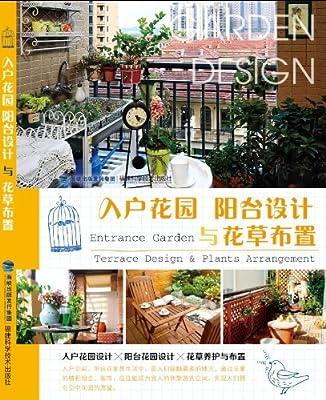 入户花园·阳台设计与花草布置.pdf
