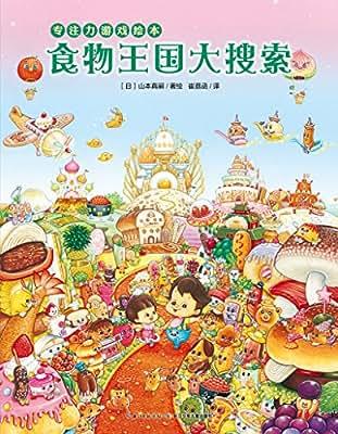 专注力游戏绘本:食物王国大搜索.pdf