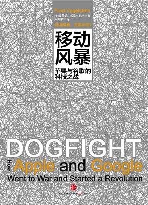 移动风暴:苹果与谷歌的科技之战.pdf