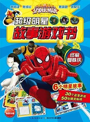 超级明星故事游戏书:终极蜘蛛侠.pdf