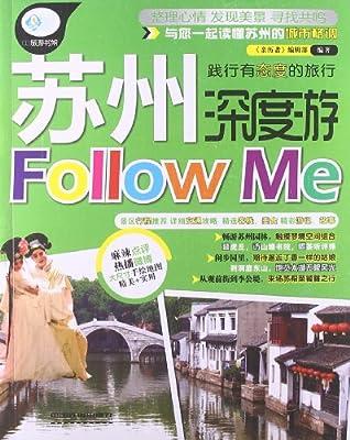 亲历者:苏州深度游Follow me.pdf