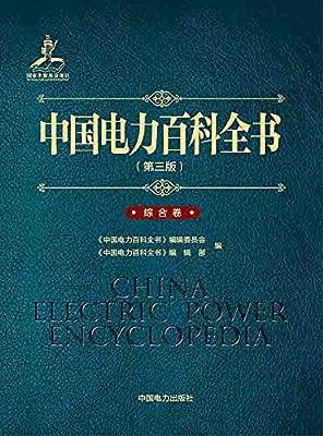 中国电力百科全书.pdf