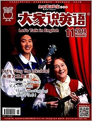 空中英语教室·大家说英语.pdf