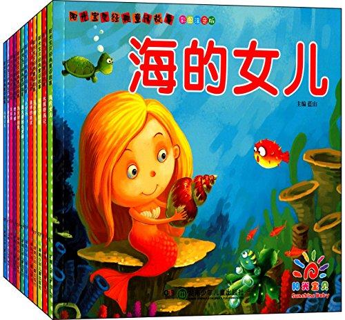 阳光宝贝经典童话故事:野天鹅 海的女儿 白雪公主 小王子 灰姑娘 穿