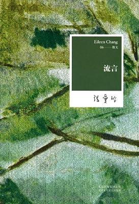 张爱玲全集06:流言.pdf