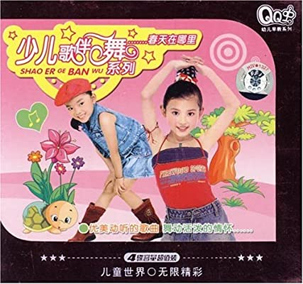 少儿歌伴舞系列春天在哪里(2vcd)