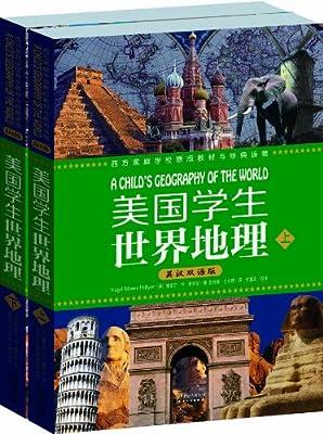 美国学生世界地理.pdf