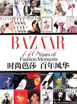 时尚芭莎 百年风华.pdf