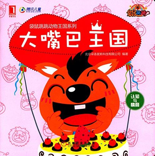 袋鼠跳跳动物王国系列:大嘴巴王国