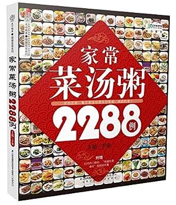 家常菜汤粥2288例.pdf