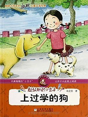 超级好玩小豆子:上过学的狗.pdf