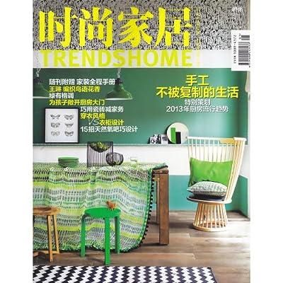时尚家居杂志2013年5月 手工不被复制的生活.pdf