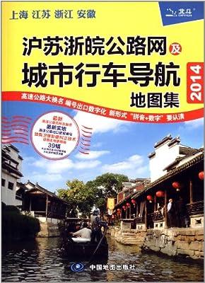 沪苏浙皖公路网及城市行车导航地图集.pdf