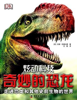炫动科技:奇妙的恐龙.pdf