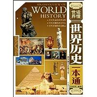 世界历史一本通