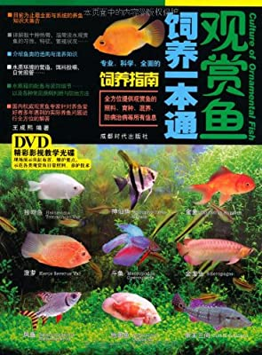 观赏鱼饲养一本通.pdf