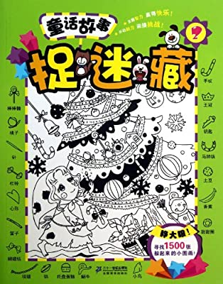 童话故事捉迷藏.pdf
