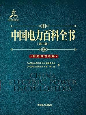 中国电力百科全书·新能源发电卷.pdf