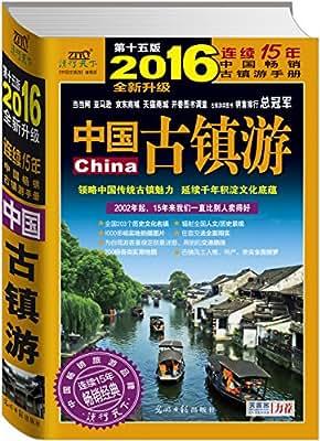 2016中国古镇游.pdf