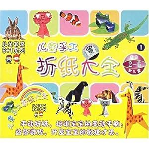 儿童手工折纸大全1(vcd 书)图片