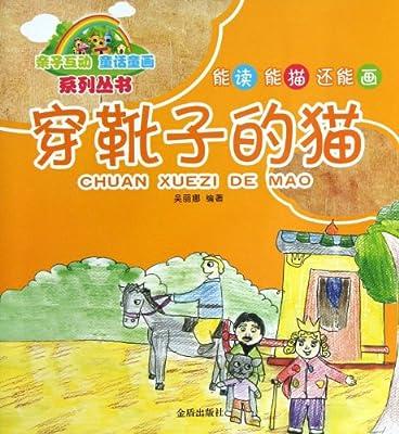 穿靴子的猫/亲子互动童话童画系列丛书.pdf