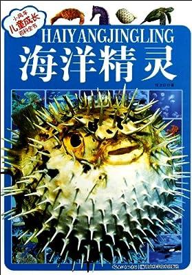 小风车儿童成长百科全书:海洋精灵.pdf