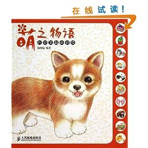 壁纸 动漫 动物 狗 狗狗 卡通 漫画 头像 300_300