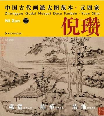 中国古代画派大图范本:元四家•倪瓒•秋亭嘉树图.pdf