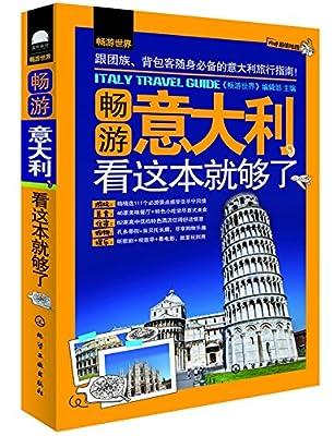 畅游世界:畅游意大利,看这本就够了.pdf