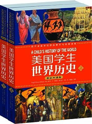 美国学生世界历史.pdf