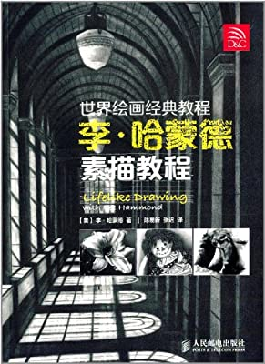 世界绘画经典教程:李·哈蒙德素描教程.pdf
