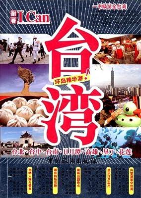 I Can旅游系列:台湾.pdf