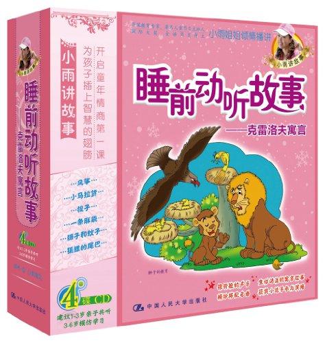 小雨讲故事•睡前动听故事:克雷洛夫寓言(4CD)-图片