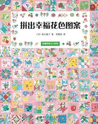 拼出幸福花色图案.pdf