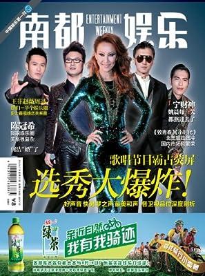 南都娱乐周刊 周刊 2013年30期.pdf