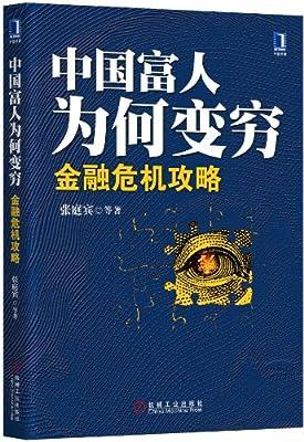中国富人为何变穷:金融危机攻略.pdf