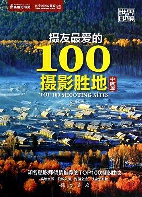 摄友最爱的100摄影胜地.pdf