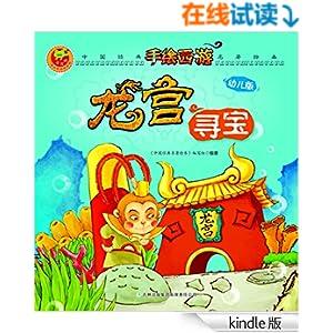 中国经典名着绘本手绘西游(1)之龙宫寻宝(kindle电子书)