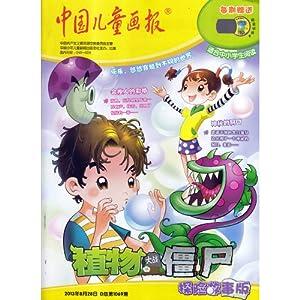 中国儿童画报 植物大战僵尸2013年8月28日 总1069期 探险故事版