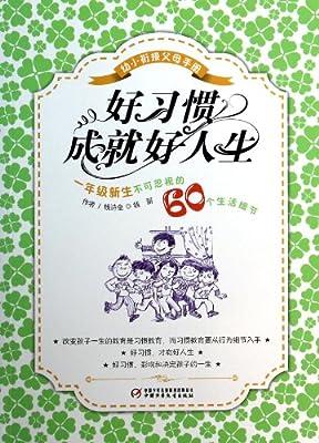 好习惯成就好人生/幼小衔接父母手册.pdf