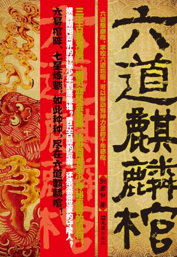 六道麒麟棺图片