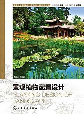 景观植物配置设计.pdf
